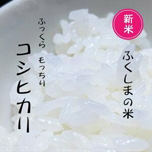 送料無料 福島県産 新米 10kg 米 白米 こしひかり コシヒカリ 特別栽培米 ふくしまプライド クーポン 食卓 主食 ふっくら もっちり 団らん おにぎり つやつや 朝食