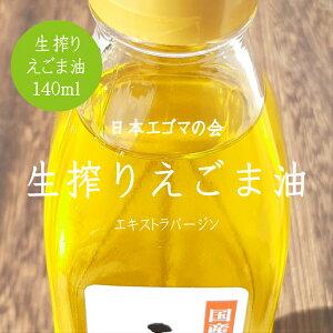 20%OFFクーポン ふくしまプライド テレビで話題 日本エゴマの会 生搾りえごま油 140ml エゴマ油 えごま油 生しぼり 低温圧搾 国産 αリノレン酸 スプーン一杯 厳選 健康 無農薬 無添加 福島 限