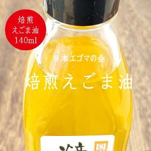20%OFFクーポン ふくしまプライド テレビで話題 日本エゴマの会 焙煎えごま油 140ml エゴマ油 えごま油 焙煎 低温圧搾 国産 αリノレン酸 スプーン一杯 厳選 健康 無農薬 無添加 限定 香り 香ば