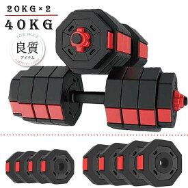 バーベルにもなる ダンベル 20kg 2個セット 鉄アレイ 重さ調整可能 トレーニング 筋トレ 可変