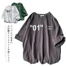 【送料無料】Tシャツ メンズ 半袖tシャツ ゆったり カジュアル tシャツ メンズファッション 夏 tシャツ トップス カットソー おしゃれ かっこいい クルーネック プリントTシャツ シンプル 着回し 薄手 無地 韓国ファッション