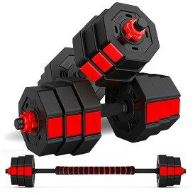 バーベルにもなる ダンベル 10kg 2個セット 鉄アレイ 重さ調整可能 トレーニング 筋トレ 可変