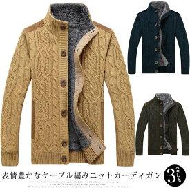 カーディガン メンズ 裏起毛カーディガン スタンドカラー 立ち襟 ニットジャケット ニットカーディガン ケーブル 前開き 裏ボア 暖かい 厚手 秋冬 ボタン