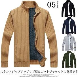 【2タイプ 裏起毛/なし】5色 スタンドカラーカーディガン メンズ ニット カーディガン スタンドカラー ハイネック ニットカーディガン ニットジャケット リブ 裏起毛 ジップアップ ポケット付き