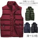 M-6XLサイズ!中綿ベスト メンズ 大きサイズ 中綿ジャケット 中綿 ベスト ボリュームカラー スタンドカラー 暖かい 厚手 軽量 ジップアップ 秋冬 カジュアル メンズファッション