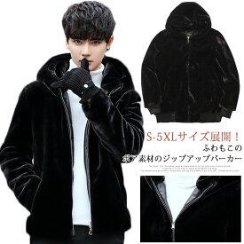 極暖総ボア素材!パーカー メンズ ジップアップパーカー ボア ジャケット アウター コート フード付き 大きサイズ 秋冬物 あったか ふわもこ ふわふわ もこもこ ブラック ショート丈