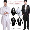 【ジュニア用から大人用までサイズ揃い】タキシード 4点セット スーツ メンズ ジュニア フォーマル 礼服 メンズスーツ…