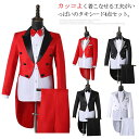 【4点セット】タキシード スーツ メンズ フォーマル 礼服 メンズスーツ フォーマル服 コンサート 舞台 マジック 撮影 …