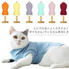 猫服 ニットセーター キャットウェア ペットウェア 猫用品 猫服 ペット服 ネコ キュート セーター 春秋冬 無地 可愛い送料無料