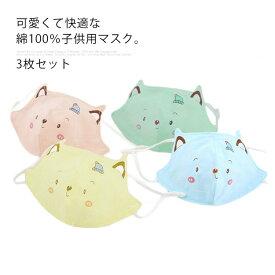 マスク キッズ 子供用マスク 3枚セット 綿100% 洗える 布 マスク 花粉対策 予防 立体 ホコリ 快適 コットン 0-3歳 3-10歳 送料無料