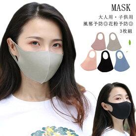 3枚セット 対策 立体型 マスク 洗える 大人用 子供用 花粉対策 花粉 マスク 飛沫 予防対策 子供マスク 布マスク 花粉 予防 通勤 通学 送料無料