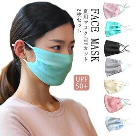 送料無料マスク UVカット 2枚セット シフォン マスク 大人用 洗える 涼感素材 マスク 日焼け防止 シルクタッチ マスク 冷感 クール マスク 夏用 涼しい ひんやり 薄手 花粉対策 マスク 飛沫予防 花粉 予防