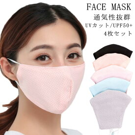 夏用 マスク 4枚セット UVカット マスク 冷感 クール マスク メッシュ マスク 大人用 洗える 涼感素材 マスク 運転用 日焼け防止 涼しい ひんやり 薄手 花粉対策 マスク 飛沫予防 送料無料