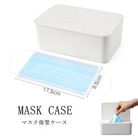 マスク 収納 ケース 収納ボックス マスクケース ボックス おしゃれ マスク入れ ボックス マスク 保管 ケース マスク ホルダー 使い捨てマスク 紙マスク ウェットティッシュ おしり拭きシート 玄関 リビング 収納