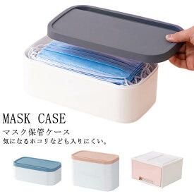 マスクケース ボックス おしゃれ マスク 収納 ケース 収納ボックス マスク入れ ボックス マスク 保管 ケース マスク ホルダー 使い捨てマスク 紙マスク ウェットティッシュ おしり拭きシート 玄関 リビング 収納