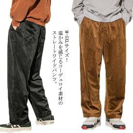 M-5XLサイズ!パンツ メンズ コーデュロイパンツ コーデュロイ ワイドパンツ ストレートパンツ ロングパンツ 長ズボン カジュアルパンツ コットン 秋冬 大きサイズ メンズファッション