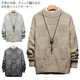 ニットセーター メンズ セーター トップス ニット モックネック 体型カバー 長袖 ゆったり 厚手 大きいサイズ ファッション感 カジュアル送料無料