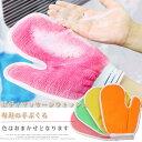 入浴用 手袋 手袋型 入浴 タオル お風呂 手袋 お風呂用タオル 手袋タイプ タオル ボディタオル 手袋タオル マッサージ…