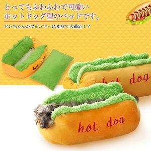 犬 ベッド ホットドッグ ペットベッド 小型犬 中型犬 犬 用品 フリース地 ペット ソファ ベッド クッション 秋冬 暖か送料無料