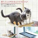 猫 ベット 吸盤 窓 ハンモック ねこ キャット ペットベッド ペット用 窓際 お昼寝 壁 棚 ハンモック 日光浴 窓貼付け …