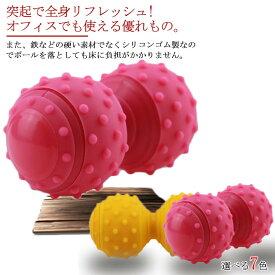 激ツボール マッサージ マッサージ器具 リラックスボール マッサージボール ストレッチボール ツボ押しグッズ マッサージグッズ 激つぼーる ツボ押し ツボ刺激 疲れ ストレッチ リラックス 突起 ボール トレーニング 筋膜リリース 筋肉 ほぐす送料無料