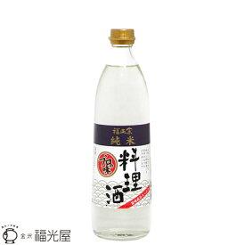 福正宗 純米料理酒 900ml 瓶入り【福光屋】国産米100% 蔵元直送 無塩 お手軽サイズ