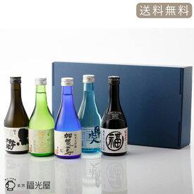 ミニボトル5本 飲み比べセット 300mLx5本入り 純米大吟醸酒 金沢 石川 プレゼント ギフト【送料無料】