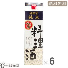 福正宗 純米料理酒 紙パック 1800mL 6本入 ケース まとめ買い 送料無料 福光屋 無塩 無添加