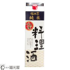 福正宗 純米料理酒 紙パック 1800mL 【福光屋】 国産米100% 蔵元直送 お得サイズ