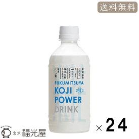 福光屋 KOJI POWER DRINK(糀パワードリンク) 350g 24本 麹 クエン酸 醗酵 低カロリー 糀甘酒 無添加 経口補水 ケース 送料無料