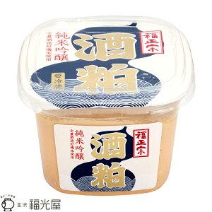 福正宗 純米吟醸 酒粕 450g【福光屋】醗酵食品 保存しやすいパック容器 酒粕風呂 【冷蔵】