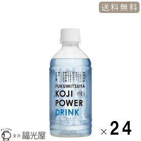 福光屋 KOJI POWER DRINK CLEAR(糀パワードリンククリア) 350g 24本 麹 クエン酸 醗酵 低カロリー 糀甘酒 無添加 経口補水 ケース 送料無料