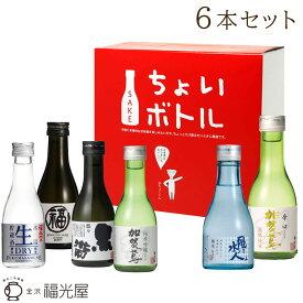 ちょいボトル6本セット 180mLx6本入り 送料無料 純米吟醸酒 特別純米酒 純米酒 日本酒 金沢の地酒 飲み比べ 【福光屋】