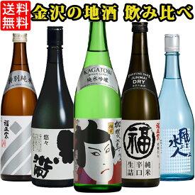 日本酒 飲み比べセット 720mL5本 純米吟醸酒 特別純米酒 純米酒 加賀鳶 黒帯 ギフト 金沢 送料無料 宅飲み お花見
