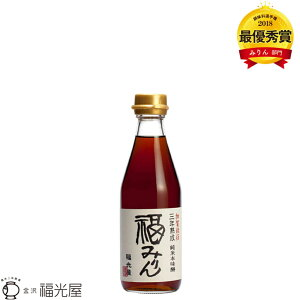 福光屋 三年熟成 純米本味醂 福みりん 300ml 本みりん 熟成 石川県産もち米100% 自家製焼酎