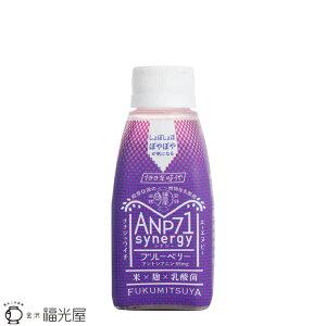 福光屋 ANP71シナジー ブルーベリー150g 植物性乳酸菌1000億個 アレルギー対応 無添加 アントシアニン配合 【冷蔵】