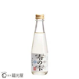 福光屋 零の雫 200ml 純米酒テイスト飲料 ノンアルコール 国産契約栽培米100%使用 お米の醗酵飲料 ノンアル 日本酒