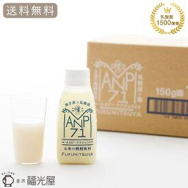【公式】ANP71 150g 12本入 プレミアム【冷蔵】福光屋 植物性乳酸菌 無添加 送料無料