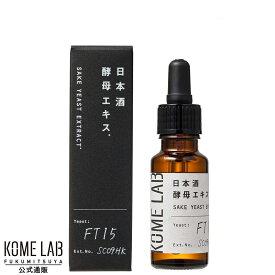 コメラボ 日本酒酵母エキス 20mL 公式通販 原液100% しっとり 保湿 美容液 無添加