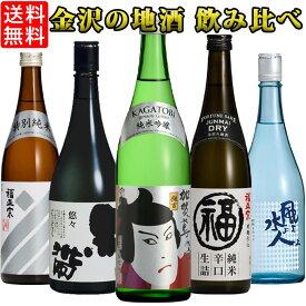 日本酒 飲み比べセット 720mL5本 純米吟醸酒 特別純米酒 純米酒 加賀鳶 黒帯 ギフト 金沢 送料無料 宅飲み お歳暮