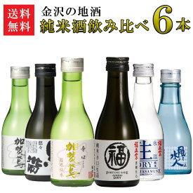 送料無料 日本酒 ちょいボトル 飲み比べセット 180mLx6本入り 石川県 金沢【福光屋】