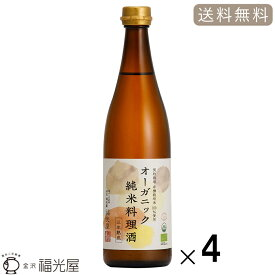 オーガニック 純米料理酒 720mL 4本入 送料無料 国際有機認証 有機JAS 無添加 無塩 福光屋