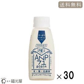 【公式】ANP71 プレーン【冷蔵】30本入 ケース 送料無料 福光屋 乳酸菌 植物性