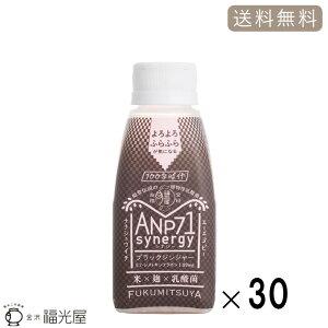 【公式】ANP71 シナジー ブラックジンジャー【冷蔵】30本入 福光屋 乳酸菌 米麹 送料無料