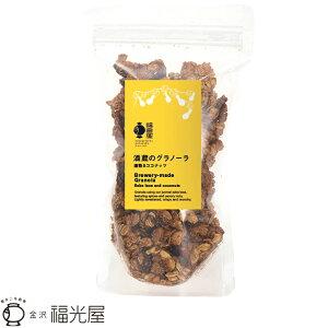 福光屋 酒蔵のグラノーラ 酒粕&ココナッツ 160g 腸活