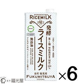 【10月29日発売】発酵ライスミルク 1000mL 6本入ケース 福光屋 ヴィーガン 低脂肪