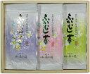 ふかむし茶 〜極・誉・和〜 3本詰セット