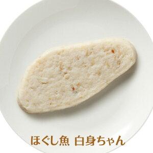 ほぐし魚 白身ちゃん【/やわらか食、介護食、嚥下訓練にも(業務用・ご自宅用)】