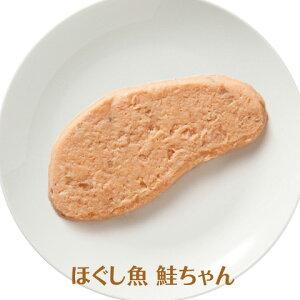 ほぐし魚 鮭ちゃん【/やわらか食、介護食、嚥下訓練にも(業務用・ご自宅用)】