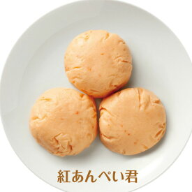 紅あんぺい君【/やわらか食、介護食、嚥下訓練にも(業務用・ご自宅用)】
